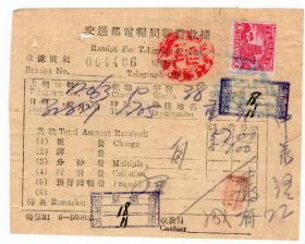 民國印花稅票-----民國32年重慶市交通部電報局報費收據2張 (印花稅票2張)