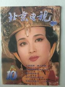 北京电视   刘晓庆  武则天  周涛   李玲玉  蔡国庆  何赛飞  李琳