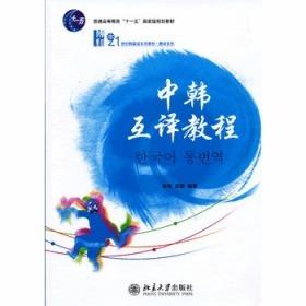 中韩互译教程 张敏,张娜 北京大学出版社