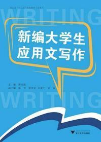 新编大学生应用文写作 正版 蔡安延  9787308149112