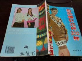 彩色棒针花样300种 沈霞丽,翁亚敏主编 金盾出版社 1992年1版 16开平装