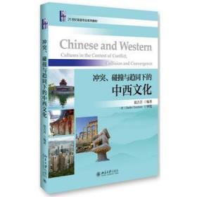 冲突、碰撞与趋同下的中西文化 祝吉芳 北京大学出版社