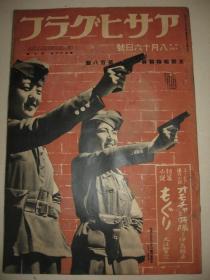 侵華畫報  1939年《支那戰線寫真》第108報北京女警官 松花江太陽島