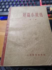 短篇小说选【一,三,四】三册合售
