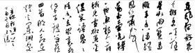 【保真】中书协会员、国展获奖专业户王涛精品条幅:王之涣《凉州词二首·其一》