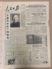 人民日报《13 日王震同志在广州逝世》14日王震同志重病期间,党和国家领导人前往看望《21日国家副主席王震遗体在北京火化》共3份