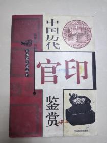 官印古印章收藏必备工具书《中国历代官印鉴赏》,资料详实价值极高