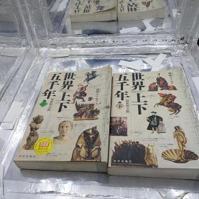 世界上下五千年  上下 两册全最新图文版 臧瀚之京华出版社2002年一版一印 没有光盘