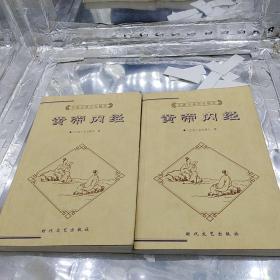 黄帝内经 上下 两册全  太古真人 时代文艺出版社2001年一版一印 仅印5000册