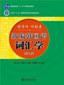 新编韩国语词汇学(第二版) 林从纲 等 北京大学出版社