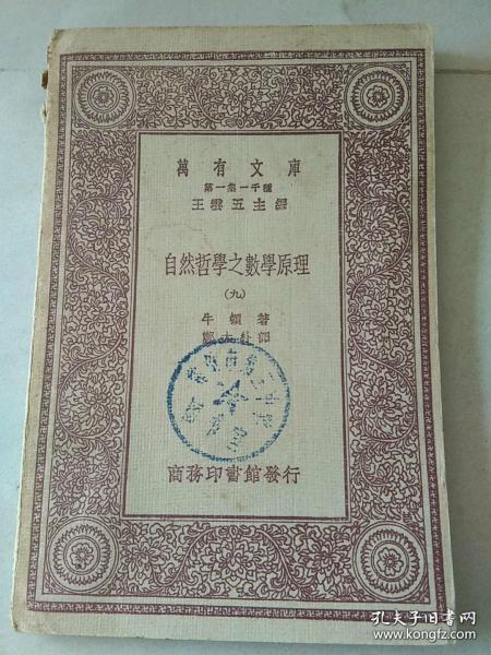 自然哲學之數學原理(萬有文庫:第一集一千種)(二.五.六.八.九、5冊合售)