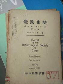 氣象雜志第二輯第二十一卷第八號  日文