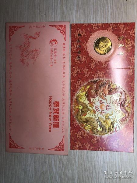 庚辰年禮品卡