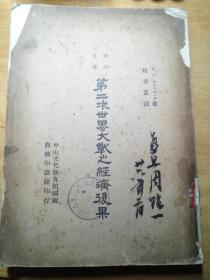 大32開白紙本《第二次世界大戰之經濟后果》L. L. Lorwin 著 程希孟 譯  商務印書館 1946年上海初版