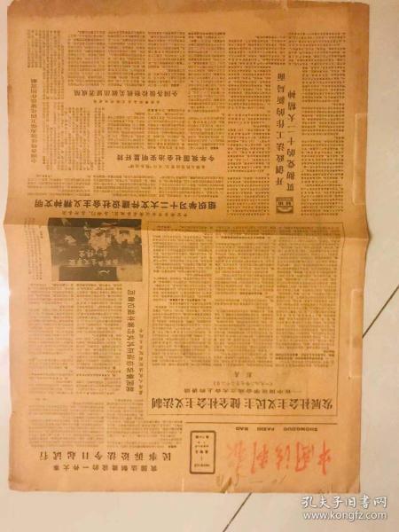 中國法制報1982年10月1日發展社會主義民主 健全社會主義法制 民事訴訟法今日起實行