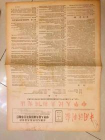 中國法制報1982年12月5日中華人民共和國憲法