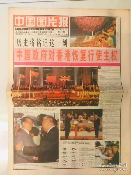中國圖片報 回歸喜氣溢神州 中國政府對香港恢復行使主權 25期26期