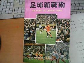 足球新战术...有第十一届足球世界杯精彩瞬间(大32开、1979年出版)              E2