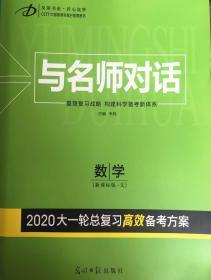 与名师对话2020大一轮高效备考方案高考总复习 数学文科