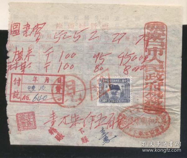 張家口市大和順煤棧1952年5月發票,附1949年印花稅票1枚(2019.8.4日上