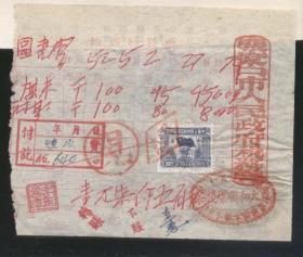 张家口市大和顺煤栈1952年5月发票,附1949年印花税票1枚(2019.8.4日上