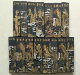 收到徽州【黃山風景圖】墨塊一些、共15塊