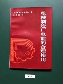 机械制造厂电能的合理使用(一版一印)