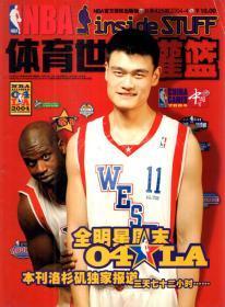 体育世界.灌篮2004年第4期.总第426期