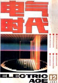 电气时代1987年第12期.总第63期.音乐电子机芯应用数例