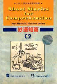 上外一朗文学生系列读物.妙语短篇C2.C3.2册合售
