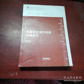 【正版现货】慈善宣言信托制度构建研究