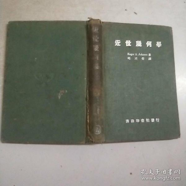 近世幾何學(精裝本)民國二十六年二月初版