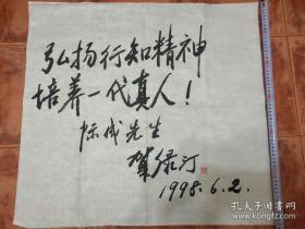 """当代著名音乐家、教育家""""贺绿汀""""书法,尺寸64*70.保真."""