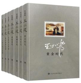 王小波经典作品集(典藏版)