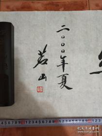 中国佛教协会副会长【茗山】大和尚书法《尺寸136*35》保真。。。
