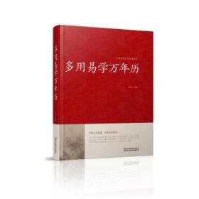 多用易学万年历/中国传统文化经典荟萃(精装)