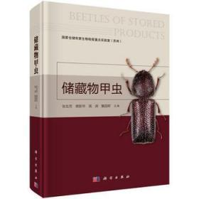 储藏物甲虫 正版  张生芳,樊新华,高渊,詹国辉  9787030413253