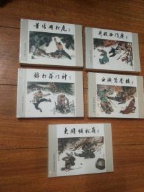 连环画:【武松(1—5完套书】50开小精装