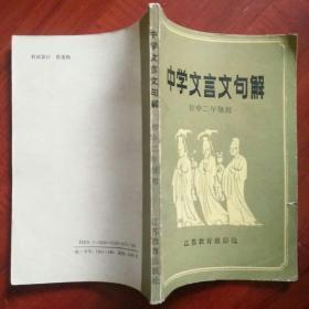 中学文言文句解(初中二年级用)