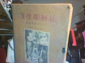 《蓬蓬雕刻集》 (外函套、 说明书、图版18幅全)