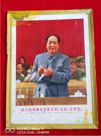 特价文革毛主席铁片像挂件九大作报告掰手指图包老