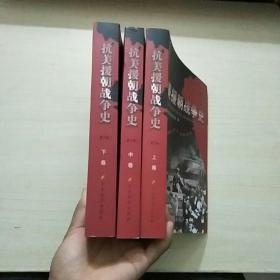 抗美援朝战争史(全3册)(第3版)