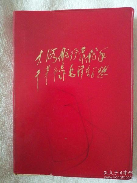 筆記本《大海航行靠舵手  干革命靠毛澤東思想》