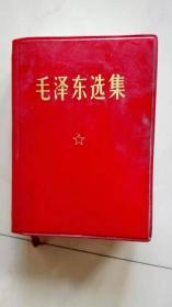 毛泽东选集一卷本十分少见主席正面双耳像