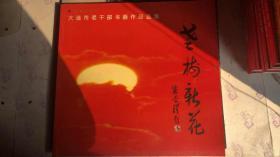 老梅新花  大连市老干部庆祝中国共产党建党80周年书画作品选