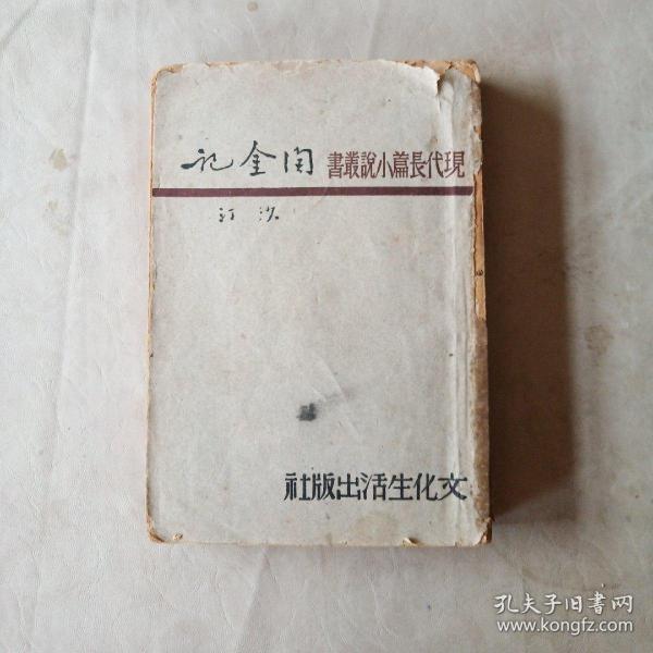 現代長篇小說!!!淘金記!!!