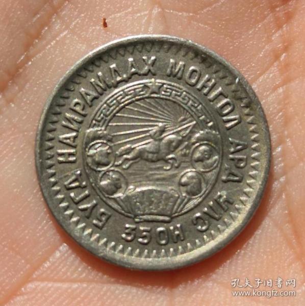 民國時期蒙古硬幣一枚(保真)