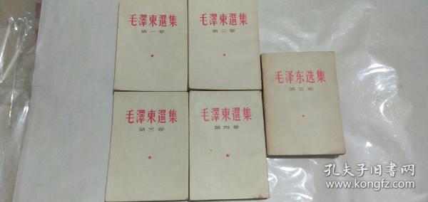 毛澤東選集1一5合售003