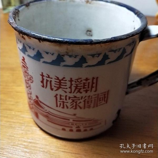 老搪瓷缸子(抗美援朝保家衛國-獻給最可愛的人)