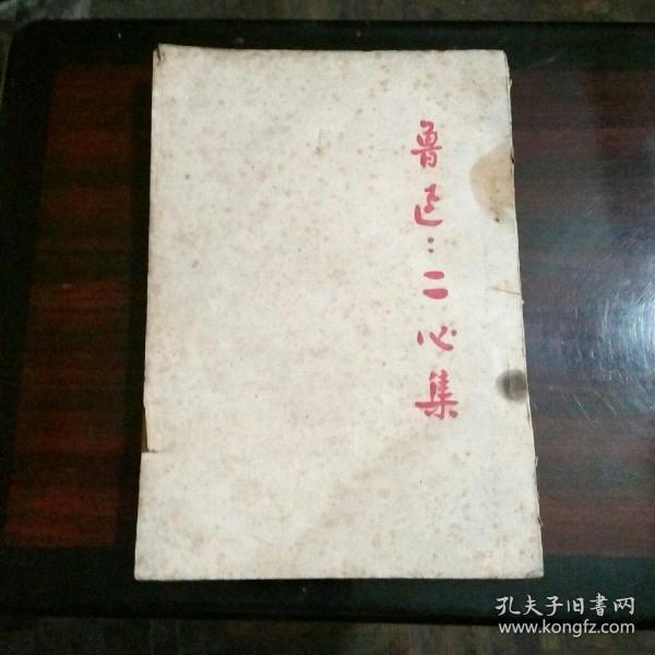 魯迅;二心集《民國三十六年八月第一版》